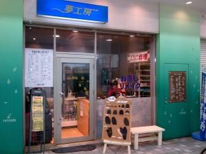 リトナード八幡山店